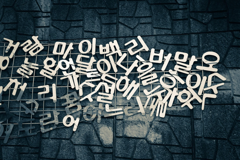 Czy warto uczyć się koreańskiego alfabetu